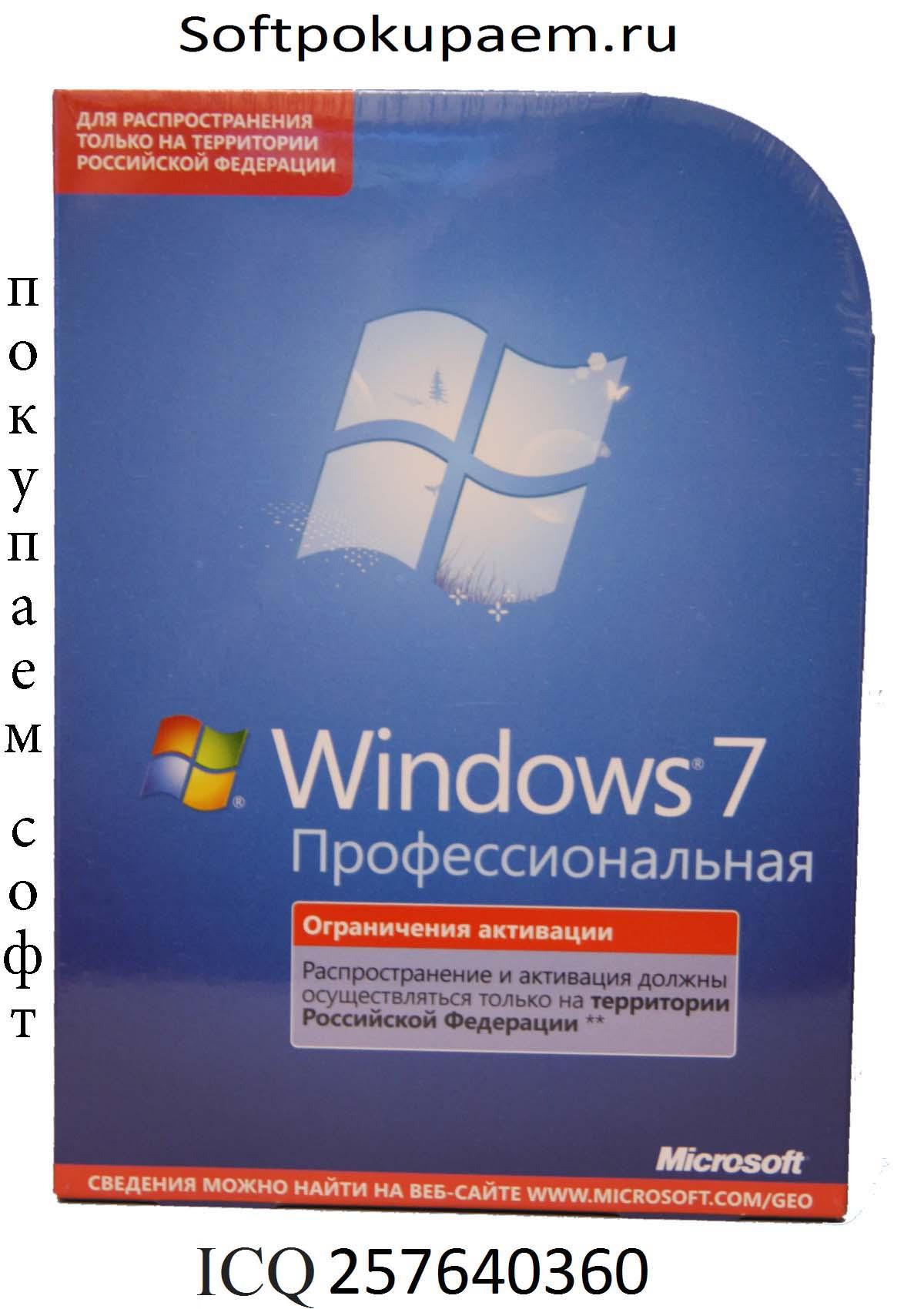 Microsoft (Майкрософт) купим оперативно и дорого лицензионное программное обеспе