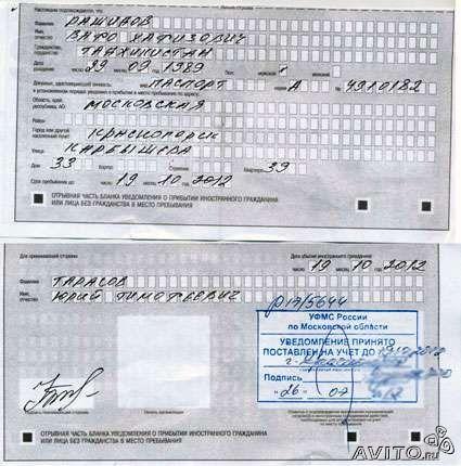 Как сделать регистрацию по месту пребывания для иностранных граждан