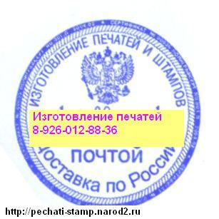 Печати, штампы на Домодедовской