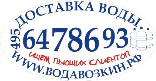 Водавозкин. рф. Доставка воды. г. Москва.