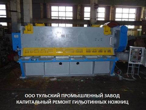 Продаём ножницы гильотинные СТД-9,Н3118,НК3418,Н3121 после ремонта.