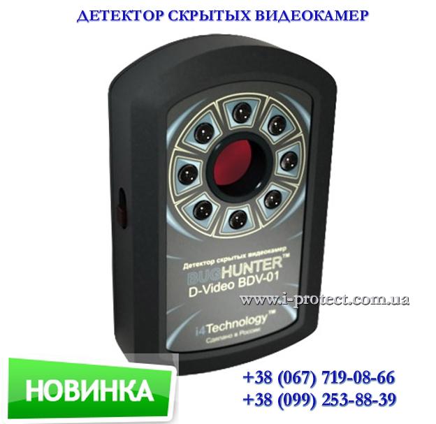 Портативный детектор видеокамер БагХантер Двидео эконом