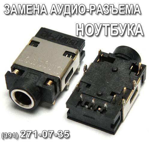 Замена аудио-разъема на ноутбуке в Красноярске