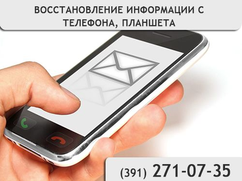 Восстановление информации с телефона в Красноярске.