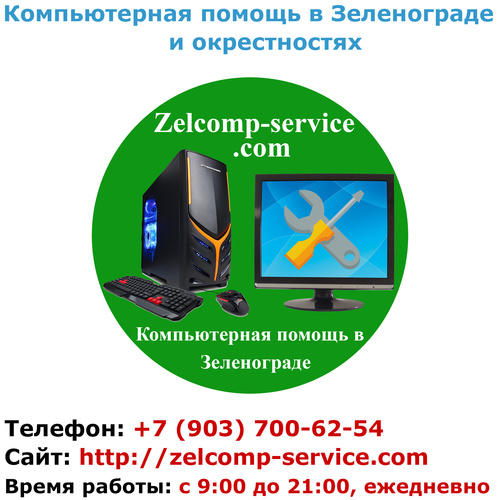 Компьютерная помощь в Зеленограде на дому