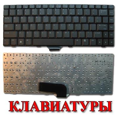 Клавиатуры для ноутбуков в Красноярске.