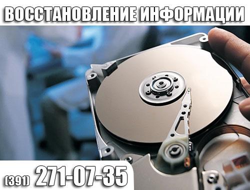 Восстановление информации с жестких дисков.