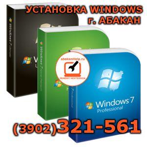 Установка и настройка Windows в Абакане