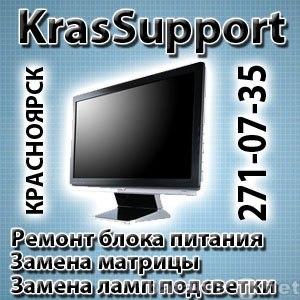 KrasSupport сервисный центр Красноярск.
