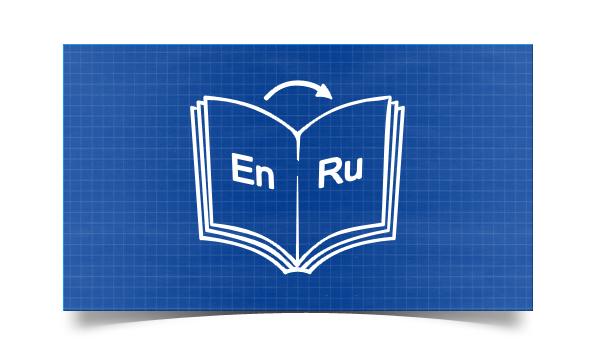 Перевод текстов, видео и песен. Английский-Русский