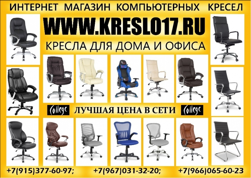 Компьютерные кресла для офиса. Кресло для компьютера