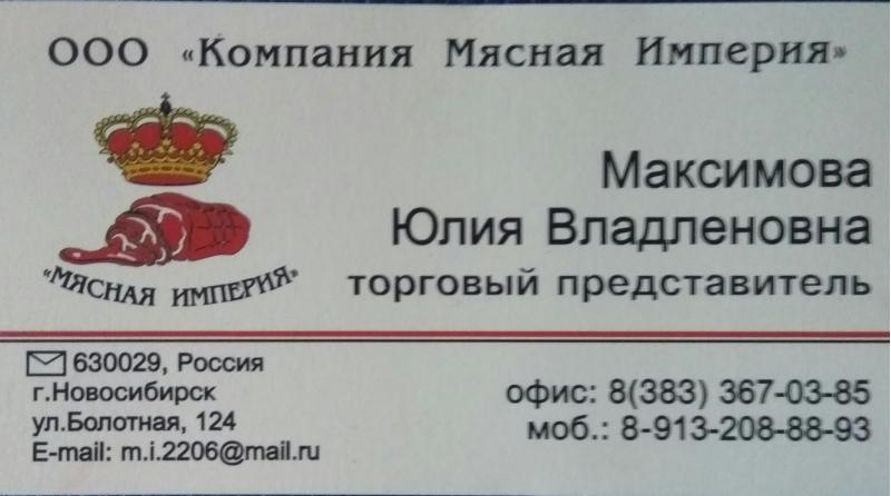 Куриная продукция ГОСТ