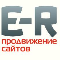 Срочное продвижение сайтов в Яндексе и Google от компании ER - SEO