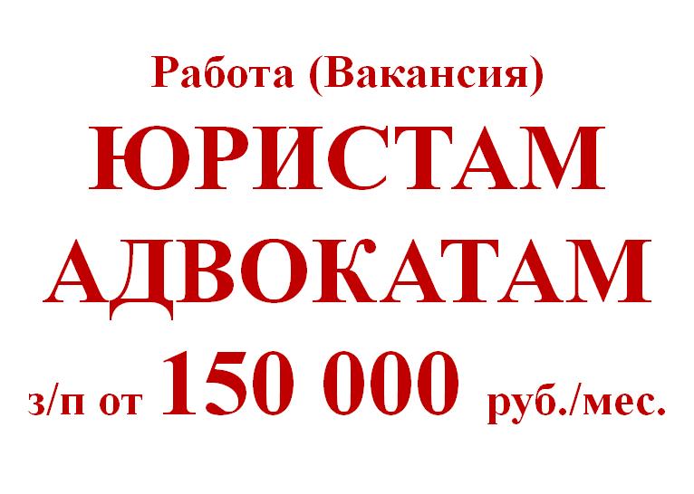 Вакансия юрист. Зп 150 000 руб в мес