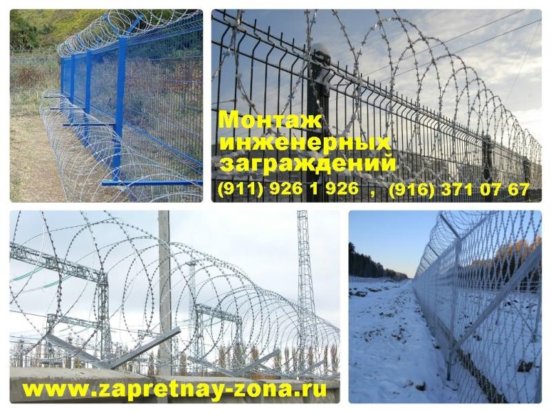Монтаж инженерных заграждений из колючей проволоки Егоза в Москве