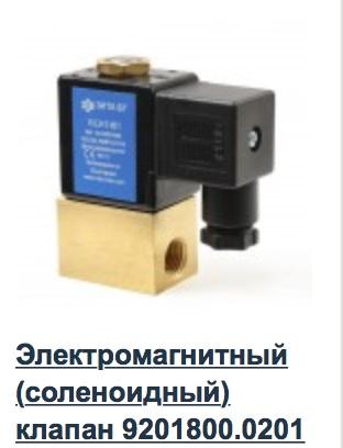 Электромагнитный клапан 9201800 ЗИТА Болгария