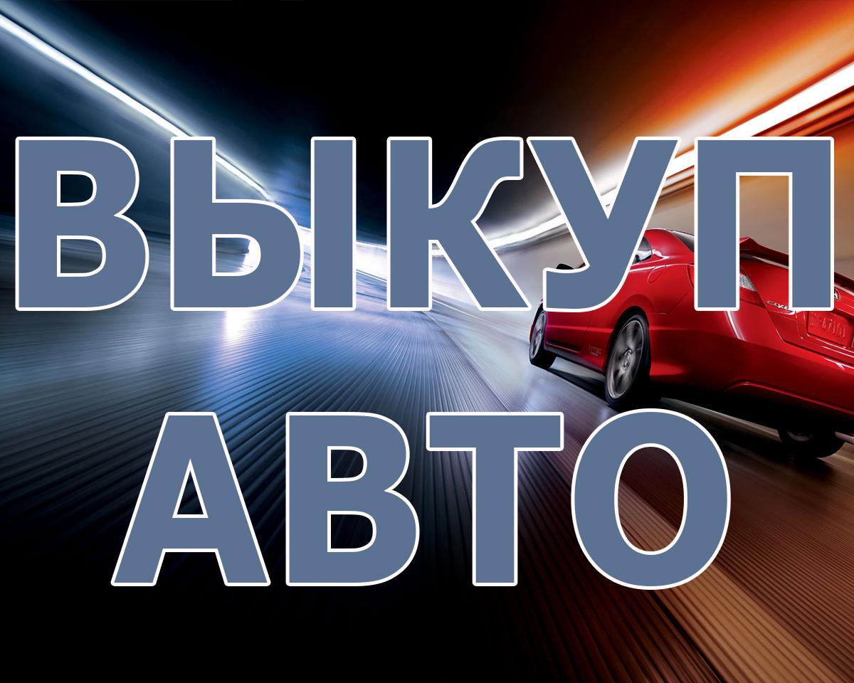 Выкуп подержанных и битых авто в Москве и Подмосковье, купим авто в Регионах.