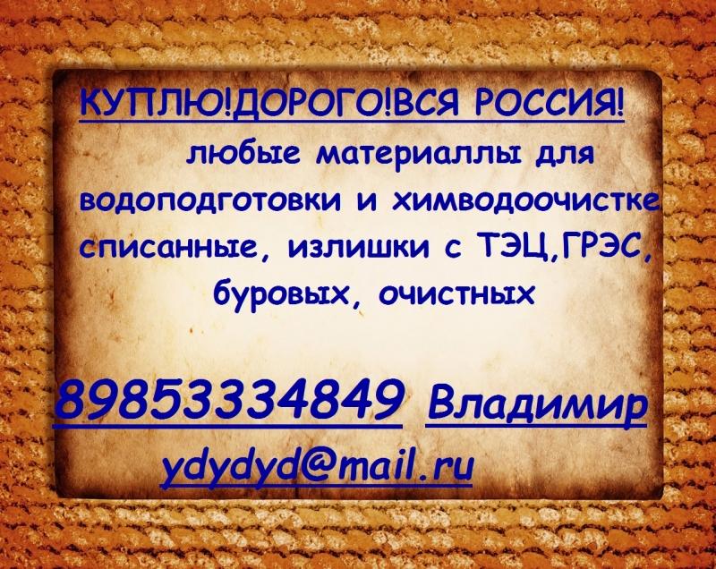 Куплю Требуется Смачиватель ОП-10 ОП-7