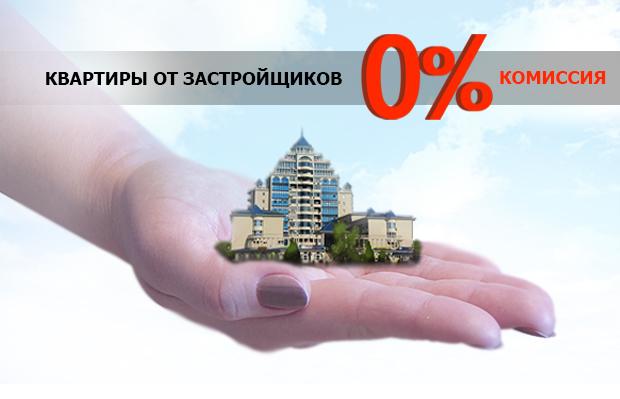 Торг на трехкомнатные квартиры