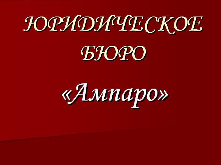 Юридические услуги в Ростове-на-Дону и  в Ростовской области