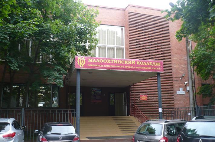 Малоохтинский колледж приглашает абитуриентов