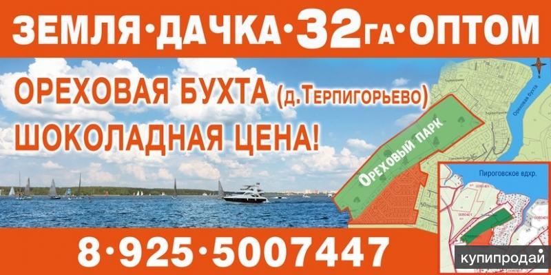 Земля 32 га дачка на Пироговском водохранилище  Терпигорьево 9.5 км МКАД