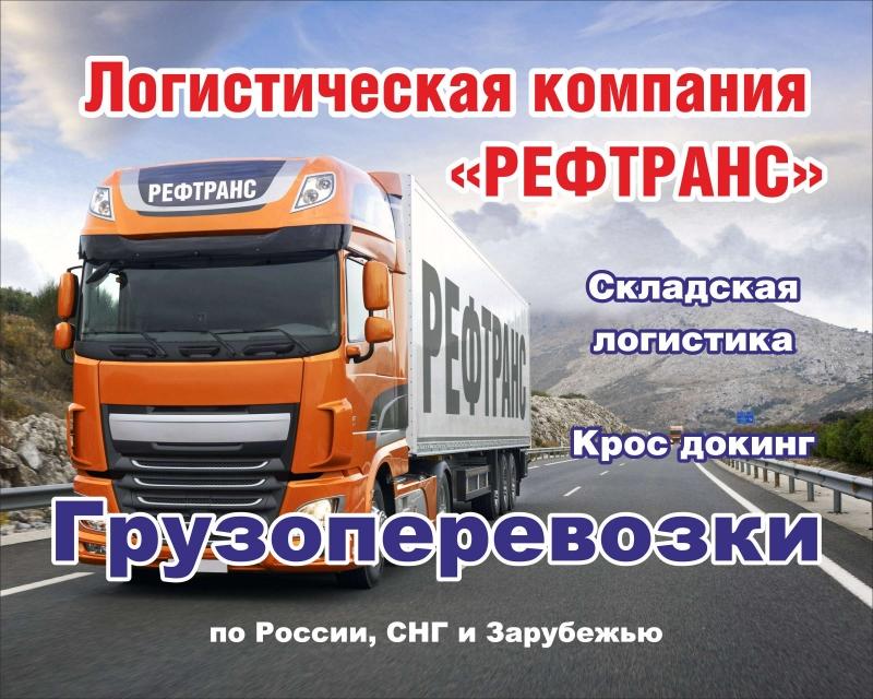 Доставка грузов по всей России.