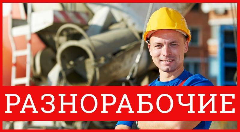 Разнорабочие, монтажники, демонтаж