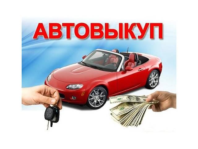 Выкупаю дорого ваше авто.