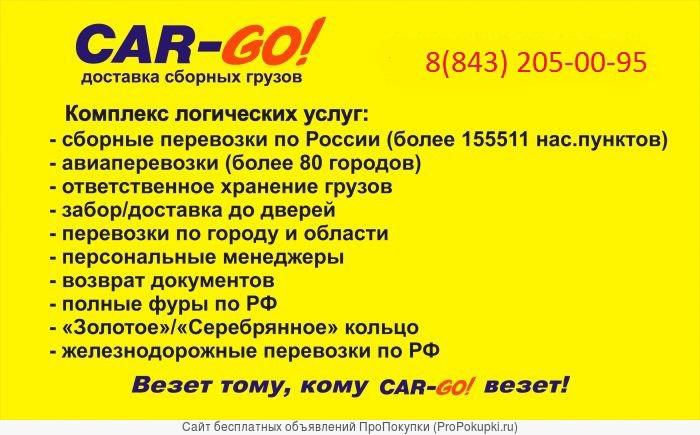 Доставка грузов по России от 1 кг до 20-ти тонн