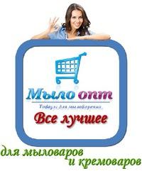 Мыло-опт товары для мыловарения