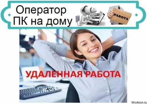 требуется оператор ПК
