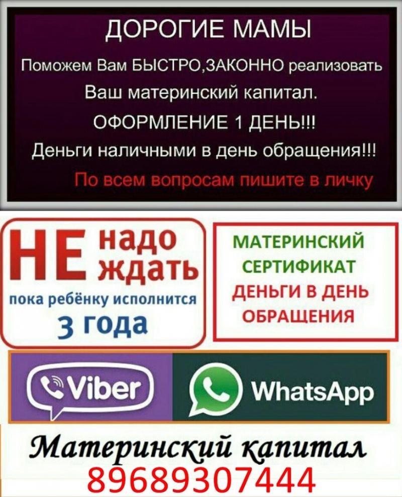 Мнгновенный займ под материнский капитал. Работаем по все РФ.
