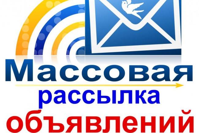 Размеcтим объявление  на тысячи площадок России и стран СНГ за 1 сутки.