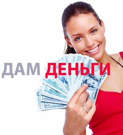 Кредит Москве всем регионам, просрочки, нагрузки любые