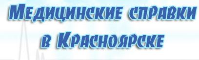 Медсправки в Красноярске на krsk.vipmedspravka