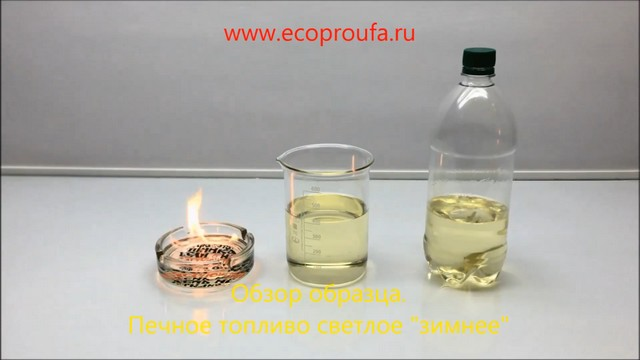 Компания ООО ЭкоПро продает печное топливо светлое зимнее -45