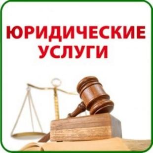 Результативный юрист