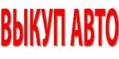 СКУПКА ЛЕГКОВЫХ И КОММЕРЧЕСКИХ АВТО В МОСКВЕ, ПОДМОСКОВЬЕ И РЕГИОНАХ РОССИИ.