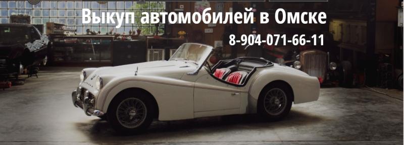 Срочный выкуп автомобилей в Омске до 90 стоимости