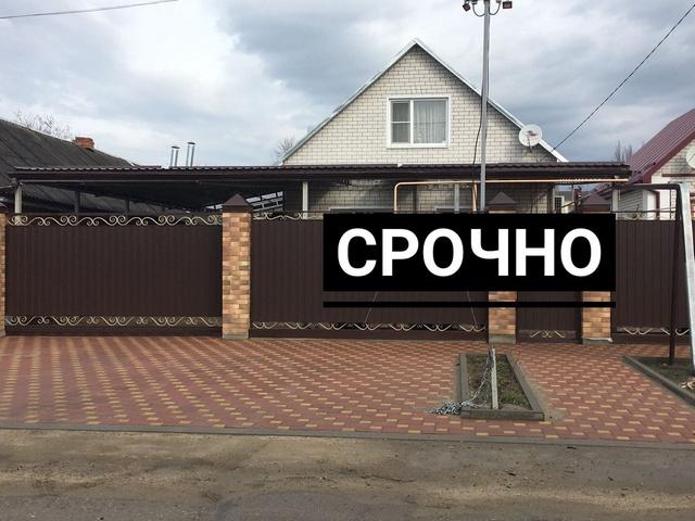Срочно Продается 2х эт дом с ремонтом Кропоткин