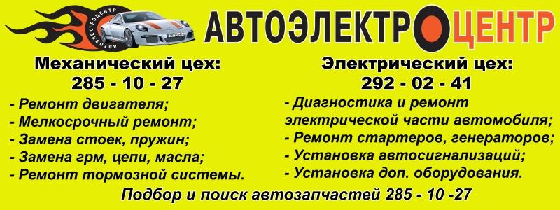 Автоэлекторцентр