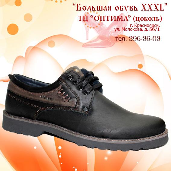 Мужские туфли больших размеров