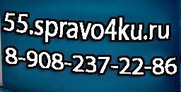 Медсправки в Омске на 55.spravo4ku