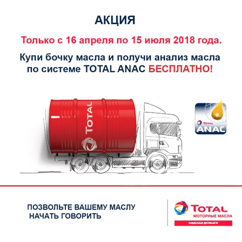 Акция бочка TOTAL RUBIA TIR 9200 5W30  бесплатный анализ масла по системе ANAC