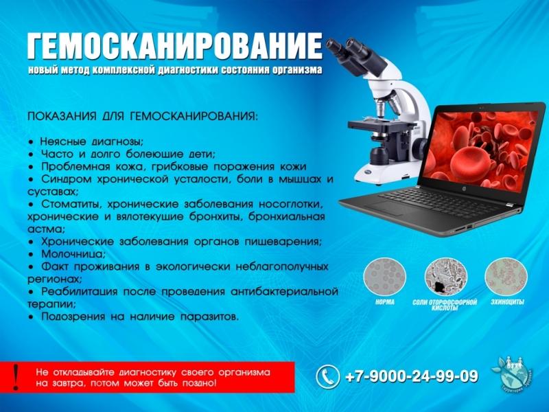 Современный метод диагностики  гемосканирование.