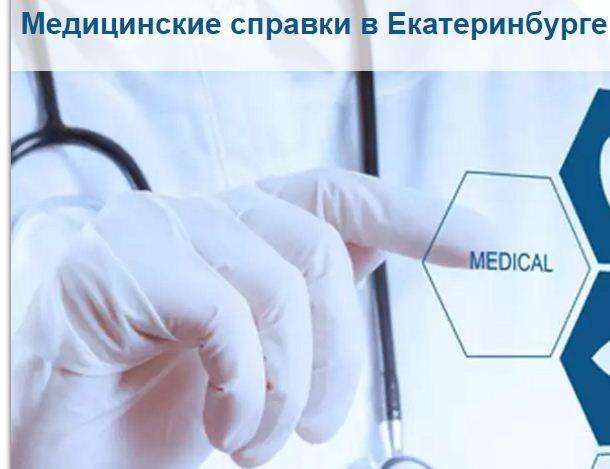 Медсправки в Екатеринбурге на medik-ekt