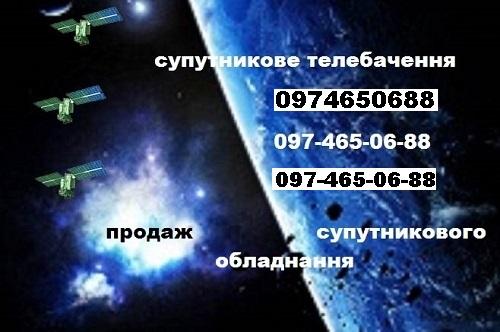 Тв спутниковое недорого купить установить настроить в Харькове