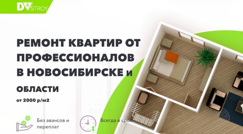 Ремонт квартир от профессионалов в Новосибирске и области