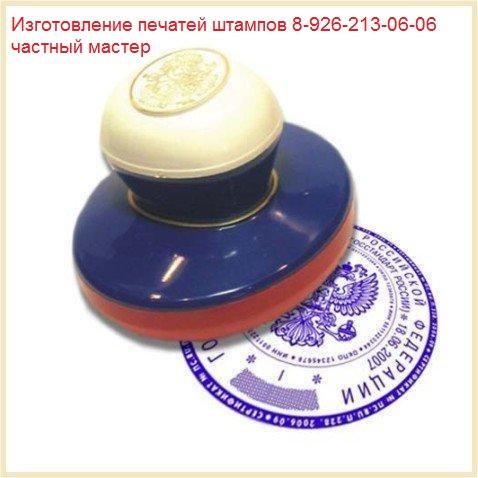 Заказать  копию печати у частного мастера